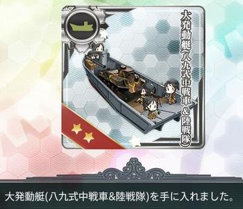 E-1_大発八九.png