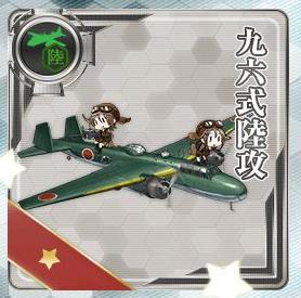 E-2_96式陸攻.png