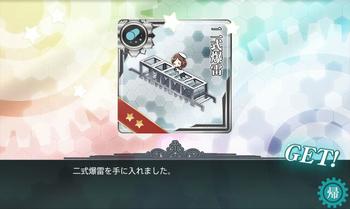 E-2_二式爆雷.png