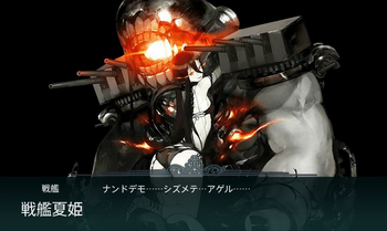 E-2_戦艦夏姫.png
