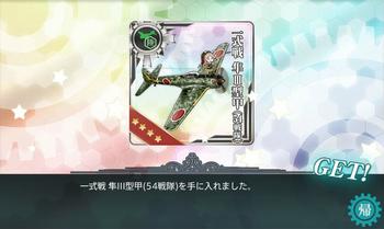 E-3_一式戦隼Ⅲ型甲_54戦隊.png