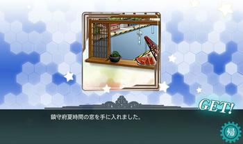 E-3_鎮守府夏時間の窓.png