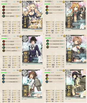 E-5_01_編成2艦隊_02.png
