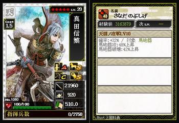 1080_真田信繁.png