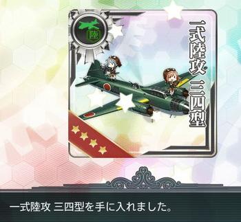 E-1_1式陸攻34型.png