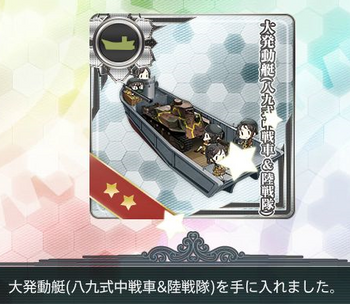 E-1_大発89戦車and陸戦隊.png