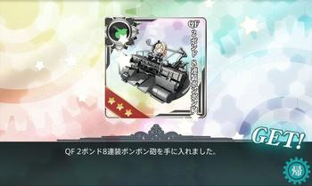 E-3_ぽんぽん砲.png