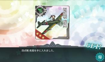 E-3_四式戦疾風.png