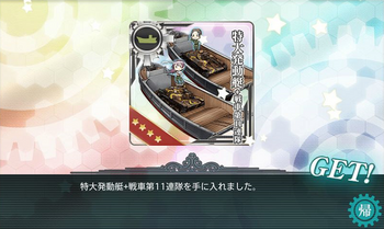 E-3_特大発動艇_戦車第11連隊.png