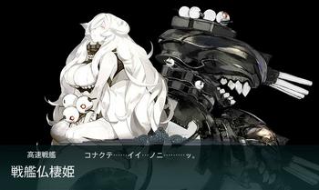 E-4_ボス03_戦艦仏棲姫01.png
