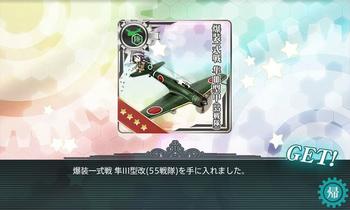 E-4_一式戦隼Ⅲ型改_55戦隊.png