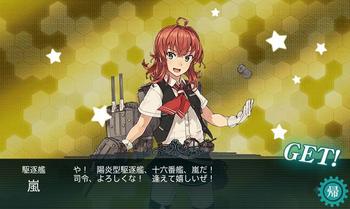 E-4_嵐.png