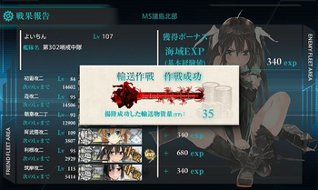 E-4_輸送クリア.png