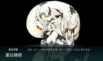 E-4_重巡棲姫_01.png